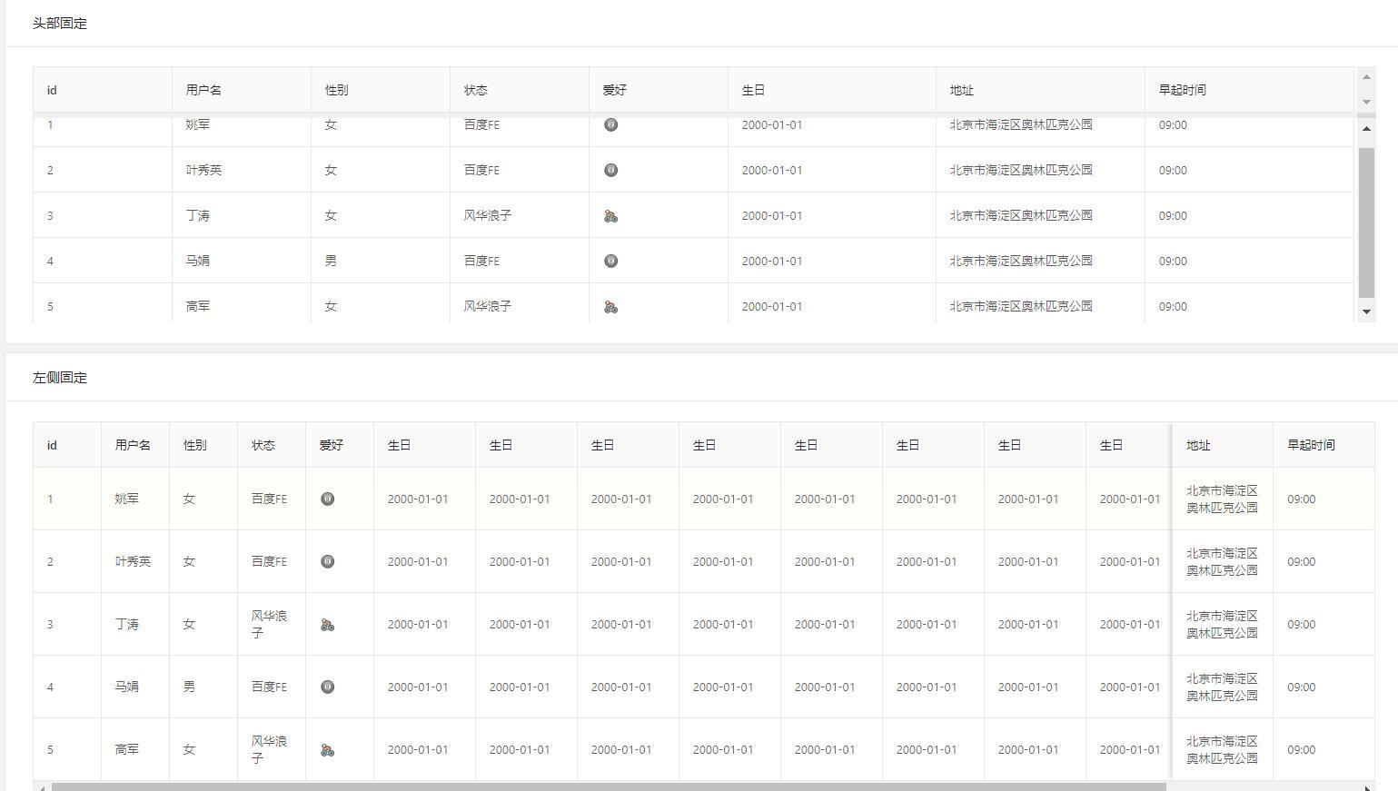 React共享单车后台管理系统开发(记录笔记6)——6 2 Table高级