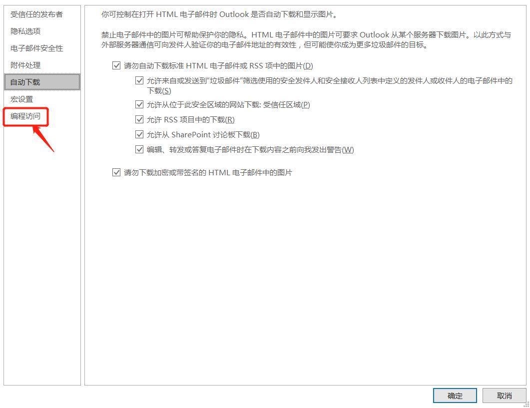表示 Outlook html