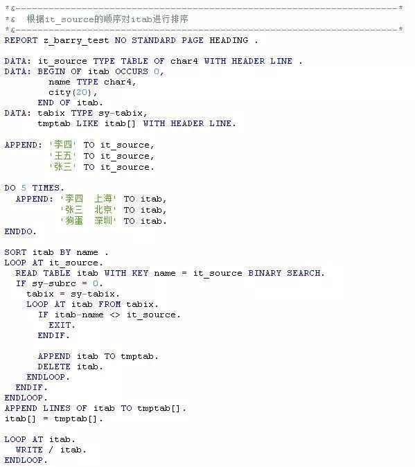 排序和删除重复项